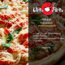 Инь-Янь  пицца 'Тоскана'