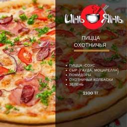 Инь-Янь  пицца 'Охотничья'