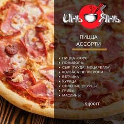 Инь-Янь  пицца 'Ассорти'
