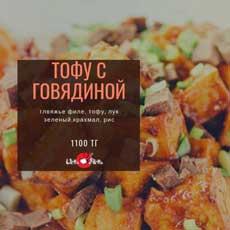 Инь-Янь  Тофу с говядиной