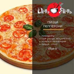 Инь-Янь  пицца 'Пепперони'
