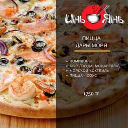 Инь-Янь  пицца 'Дары моря'