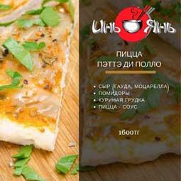 Инь-Янь  пицца 'Пэттэ Ди Полло'