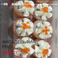 Pro Sushi  ФИЛАДЕЛЬФИЯ PRO (нетто 450гр.)